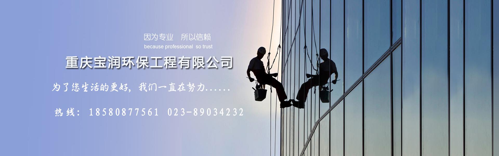 重庆宝润环保有限公司清洁服务公司banner宣传示例图