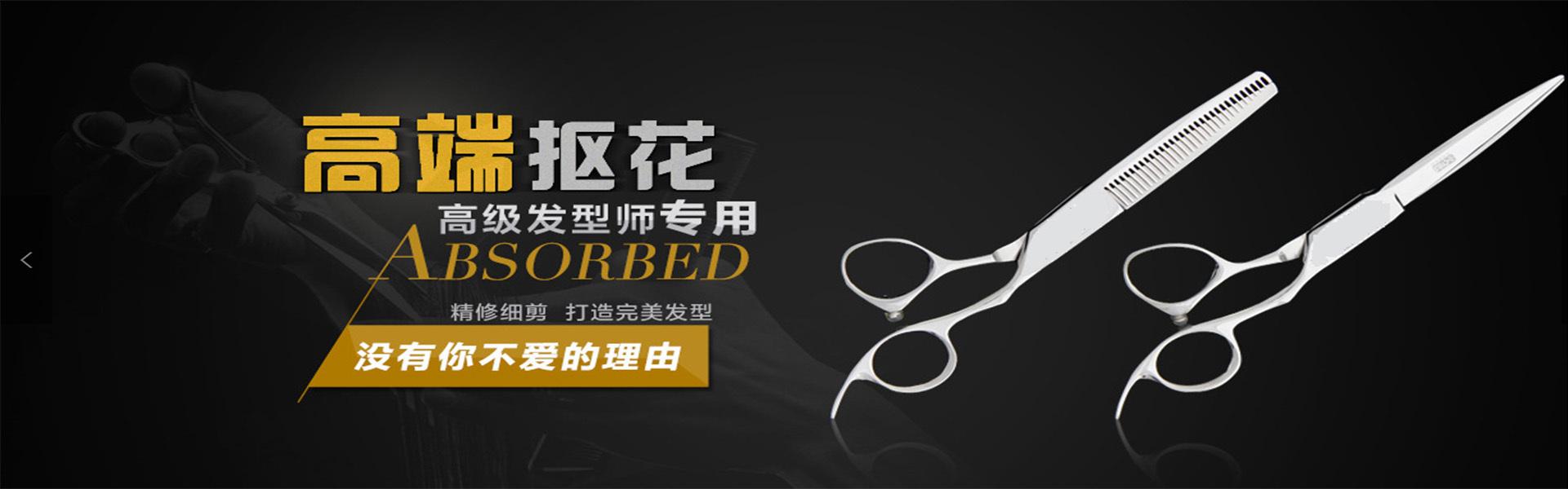 高级发型师专用发剪