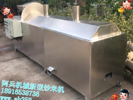 电加热炒米机---阿兵机械厂家供应