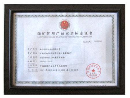 煤礦礦用產品安全標志證書