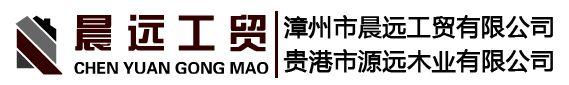 漳州市晨远工贸有限公司