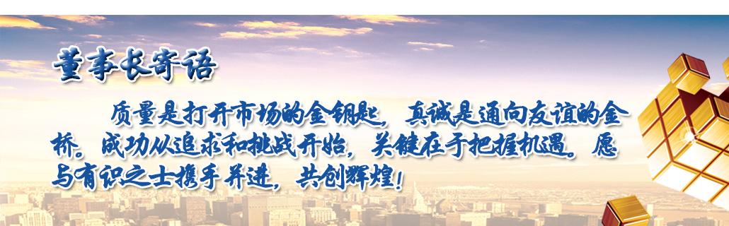寄语_洛阳九霄12博官网 有限公司