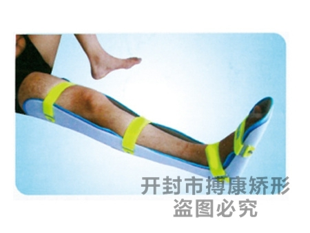 膝关节固定