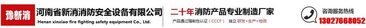 河南省新乡消防安全设备有限公司