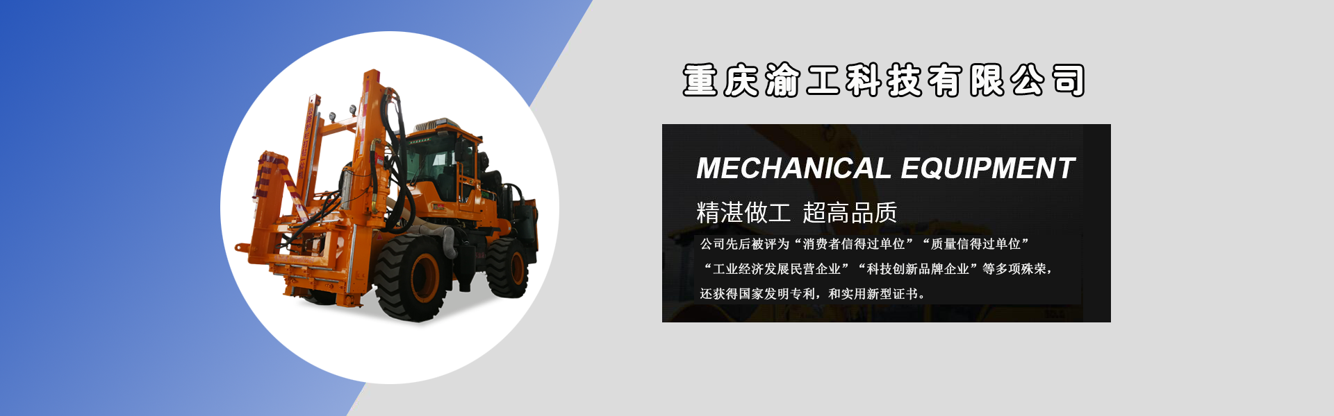 重庆渝工科技有限公司凭借精湛做工,超高品质赢得客户的信赖!
