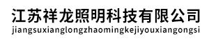 江苏祥龙照明科技有限公司