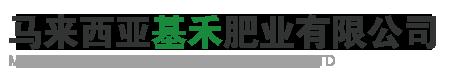 马来西亚基禾肥业有限公司