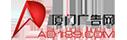 厦门市广告协会