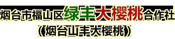 烟台市福山区绿丰大樱桃专业合作社