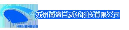 苏州南盛自动化科技有限公司