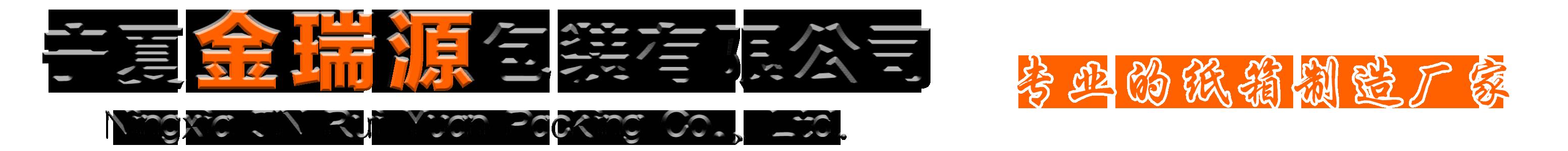 宁夏金瑞源包装有限js金沙官网娱乐