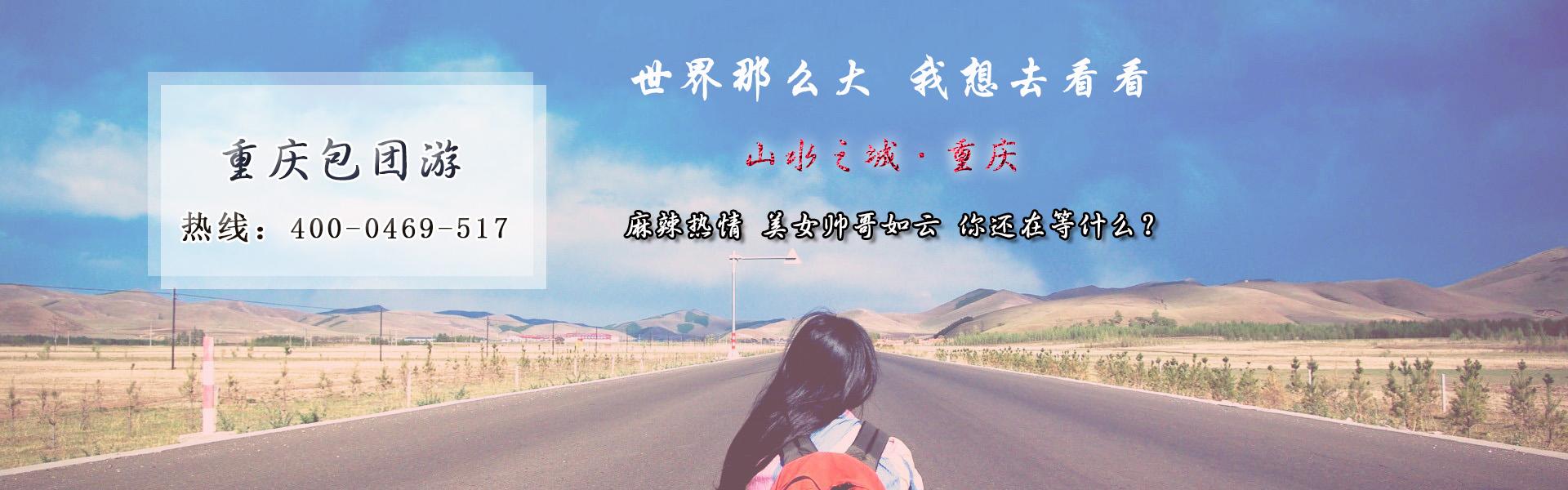 世界那么大我想去看看!重庆二日游热线:400-0469-517