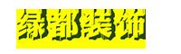 广西南宁绿都装饰工程有限公司