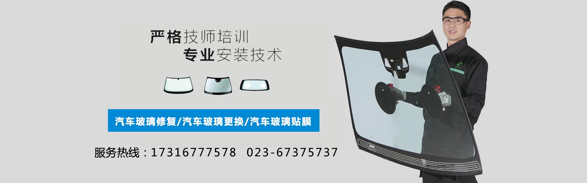 重庆聚伟玻璃严格技师培训,专业安装技术重庆汽车玻璃更换