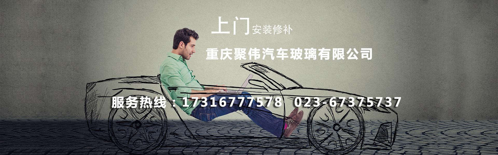 重庆聚伟汽车而玻璃有限公司提供上门安装修补服务
