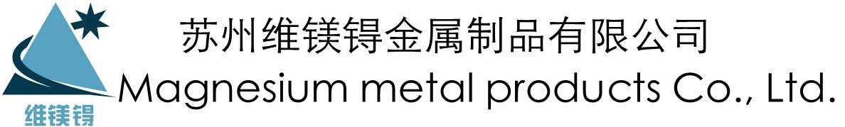 苏州市维镁锝金属制品有限公司