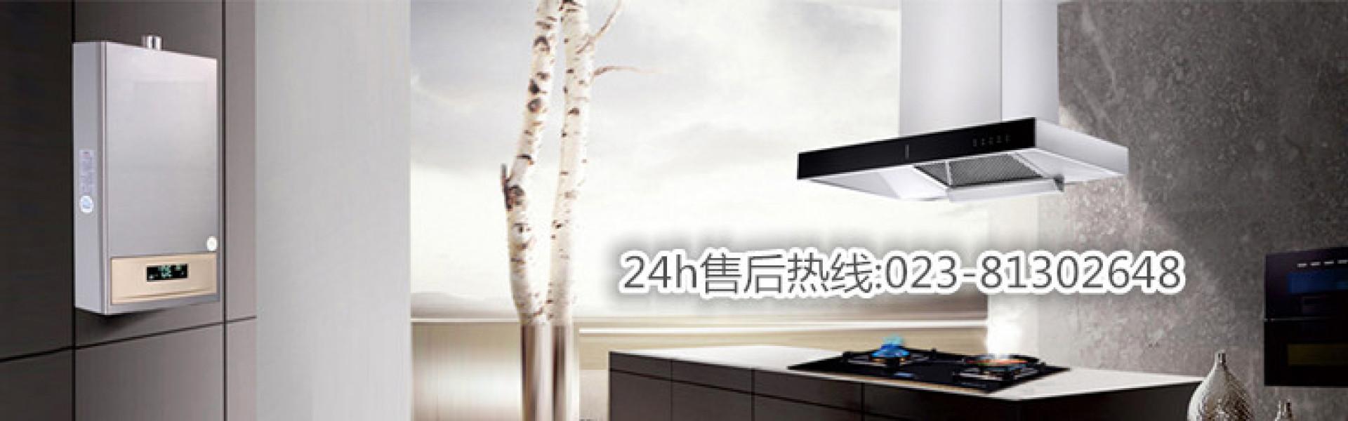 重庆老板热水器售后维修项目Banner