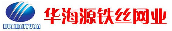 安平县华海源网业有限公司