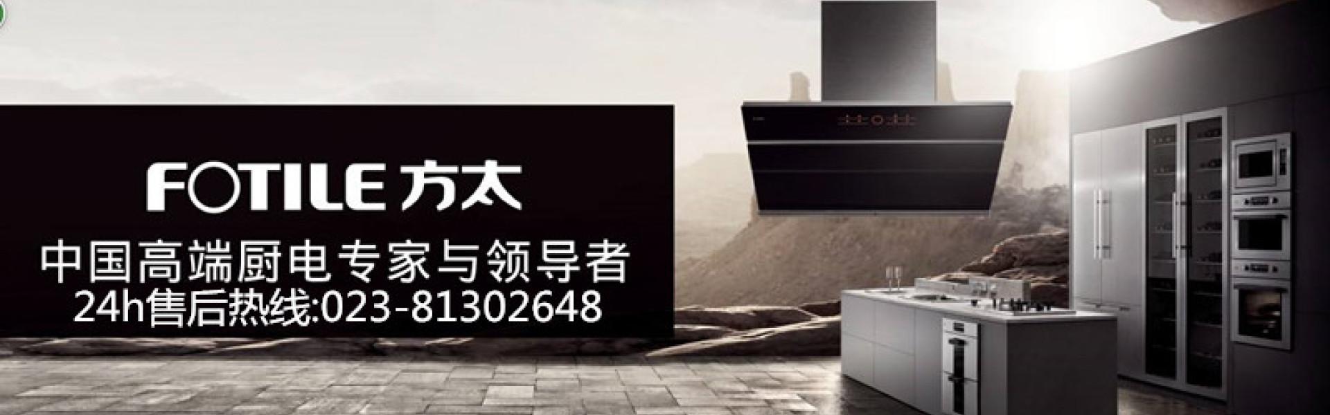 重庆方太热水器售后维修电话