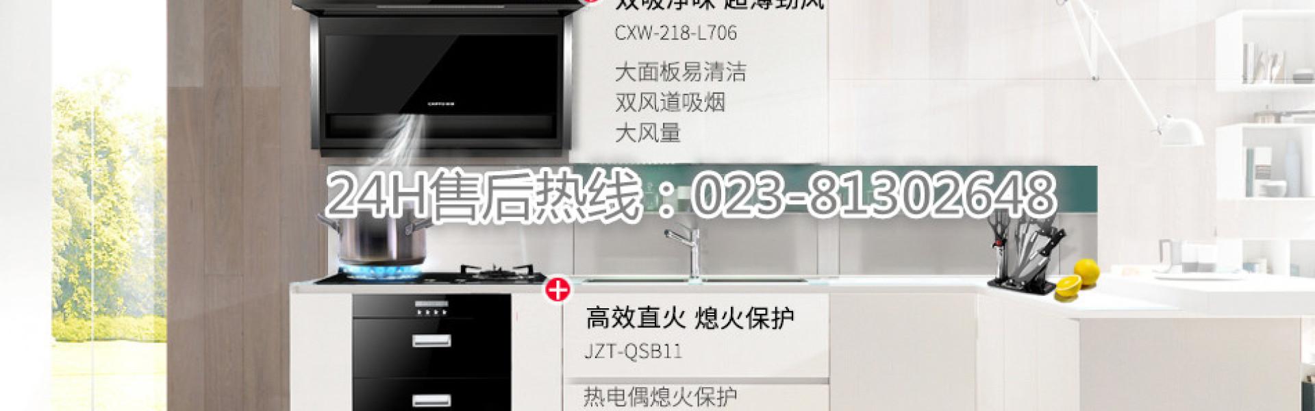 重庆前锋热水器售后维修电话banner