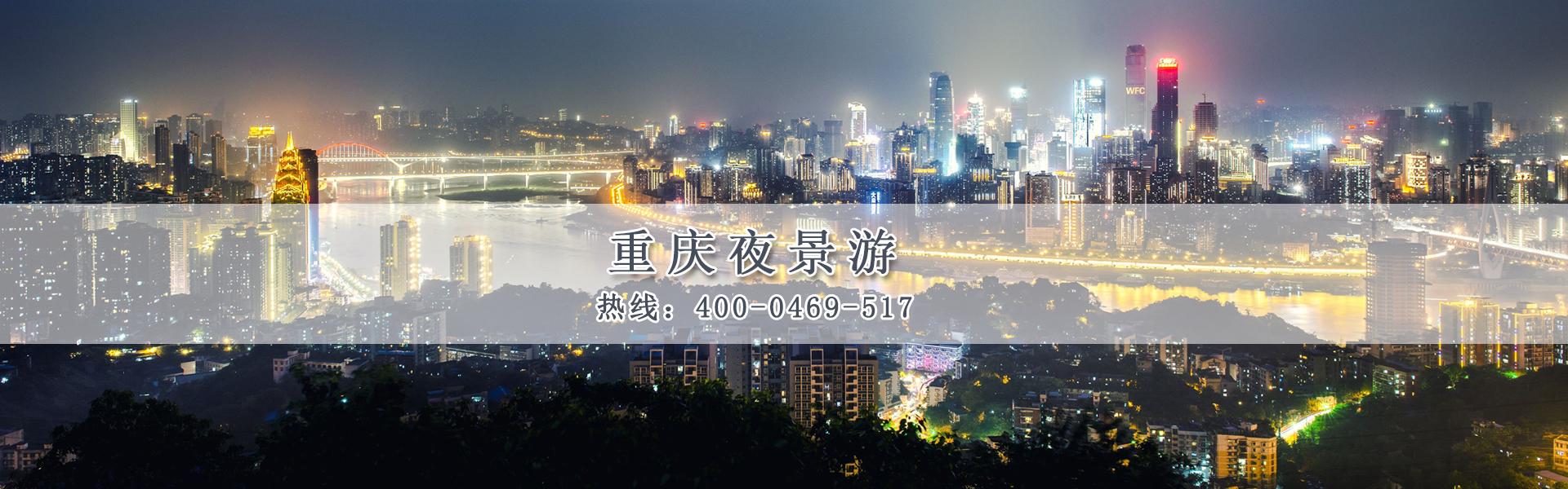 重庆二日游热线:400-0469-517