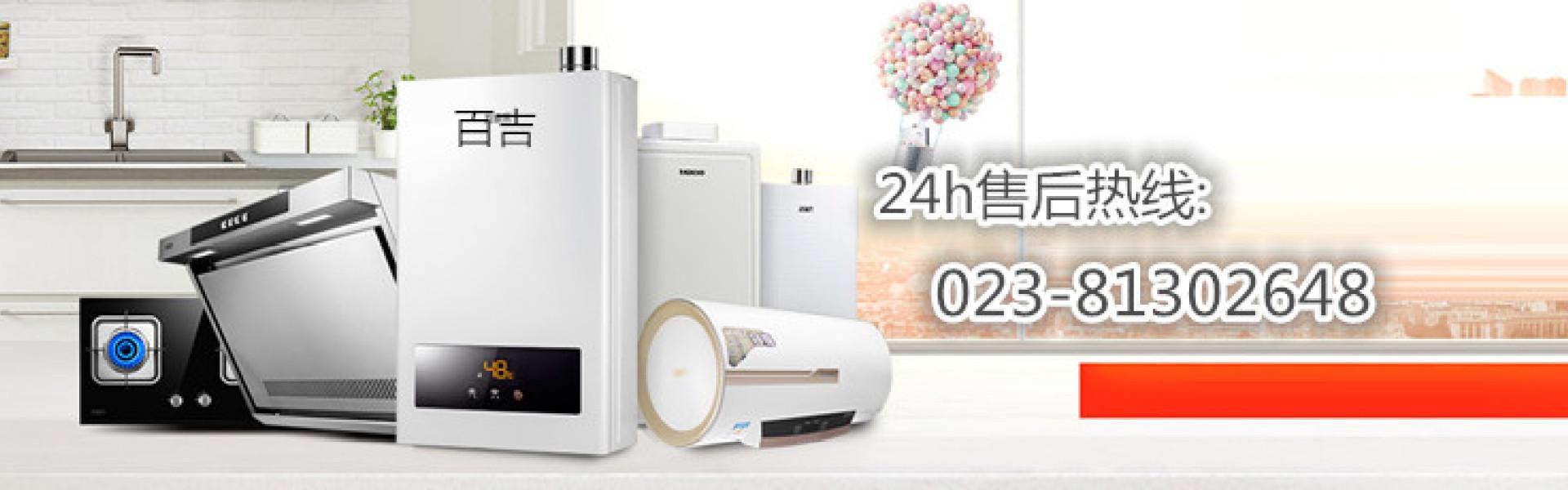 重庆百吉热水器指定维修中心