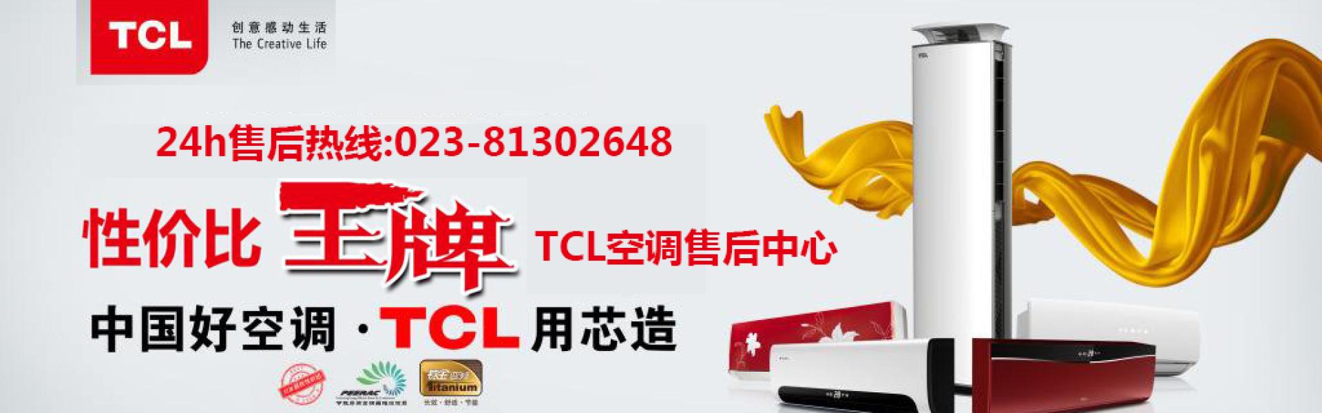 重庆tcl空调售后维修中心电话