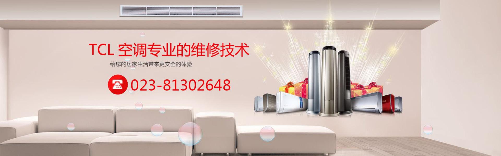 重庆tcl空调维修电话