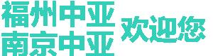 福州中亚家电维修公司