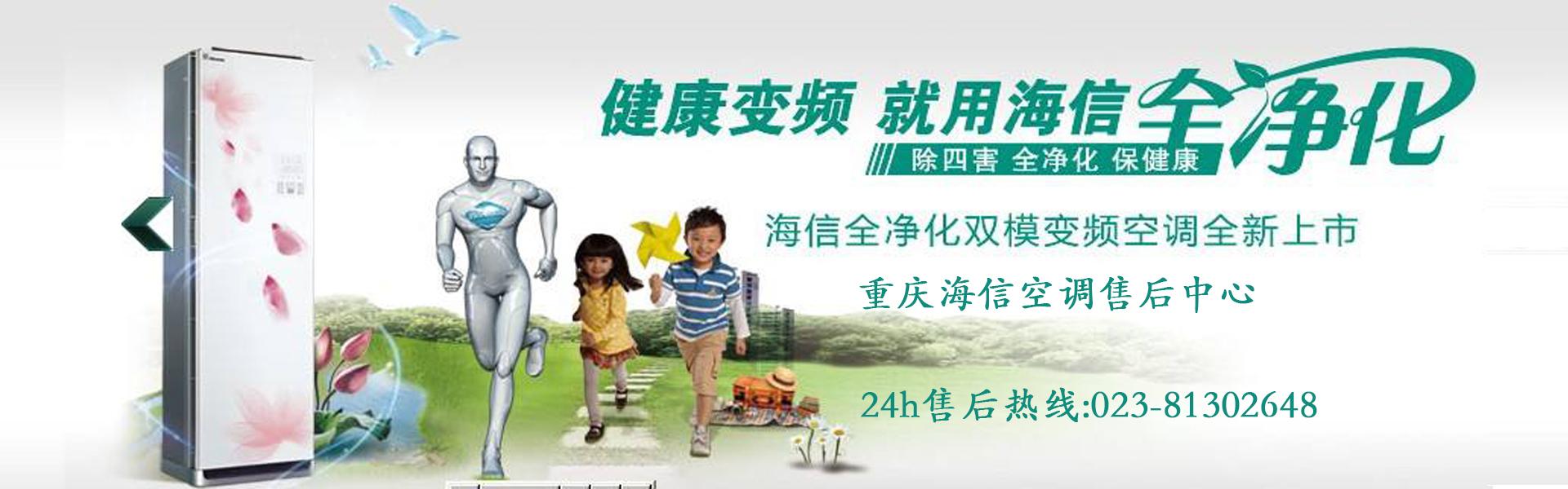 重庆海信空调售后维修中心电话