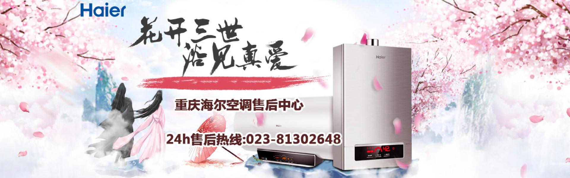 重庆海尔空调售后中心电话