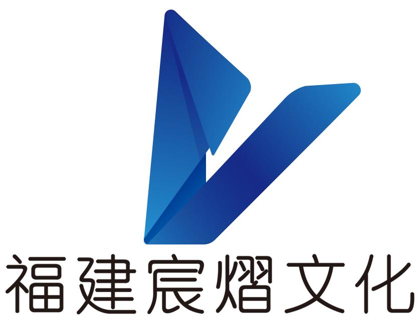 福建宸熠文化傳媒有限公司