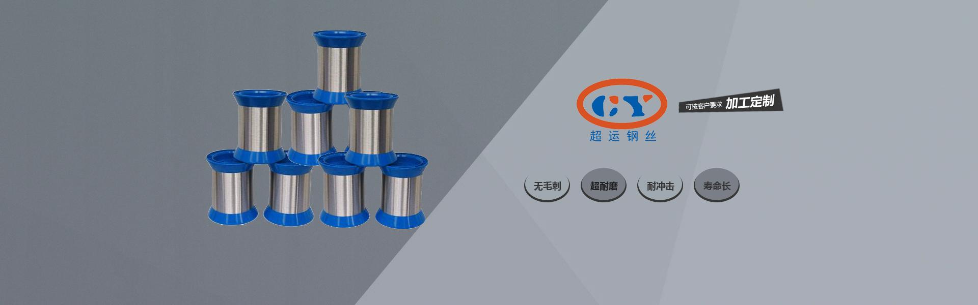 苏州超运钢丝制品有限公司