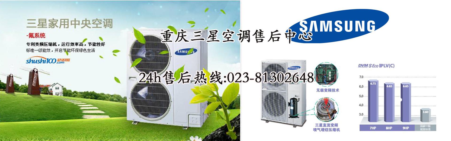 重庆三星空调售后电话号码展示平台