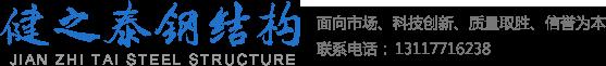 广西南宁健之泰钢结构工程有限公司