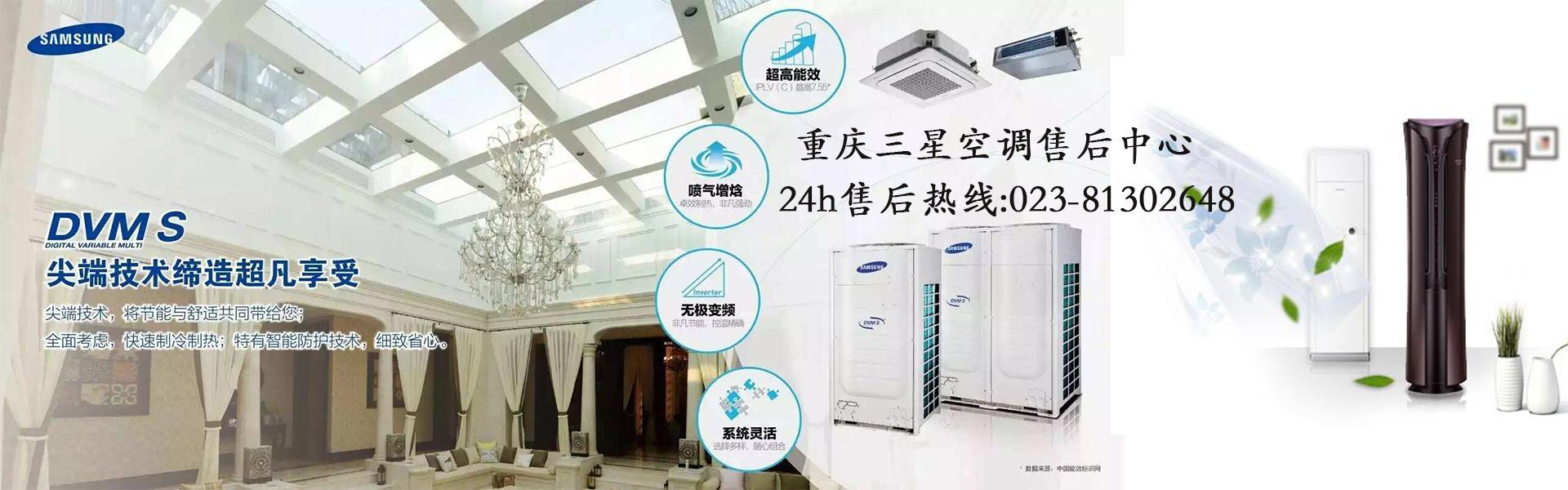 重庆三星空调售后维修中心