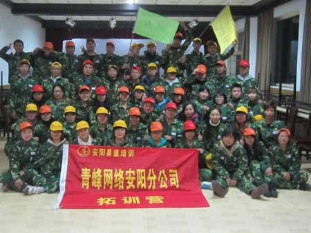 青峰网络贝博信誉分公司拓展训练营