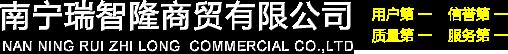 南宁瑞智隆商贸有限公司