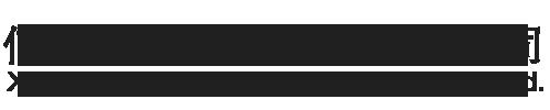 信陽安達鳥害防治有限公司