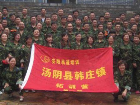 汤阴县韩庄镇政府