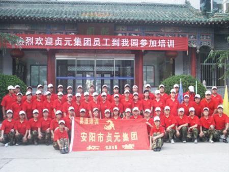 贞元集团员工培训