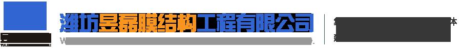 潍坊昱磊膜结构工程有限公司