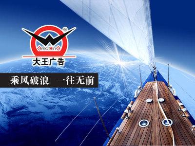 南陽大王廣告有限公司