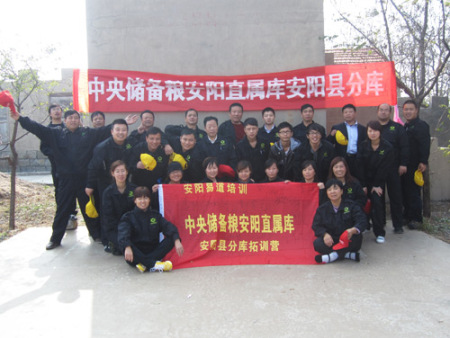 中央储备粮贝博信誉直属库贝博信誉县分库