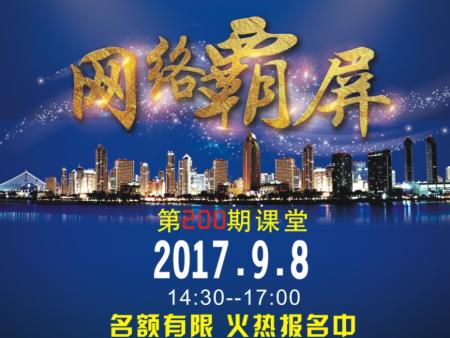 网络霸屏第200期课堂