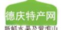 德庆特产商城