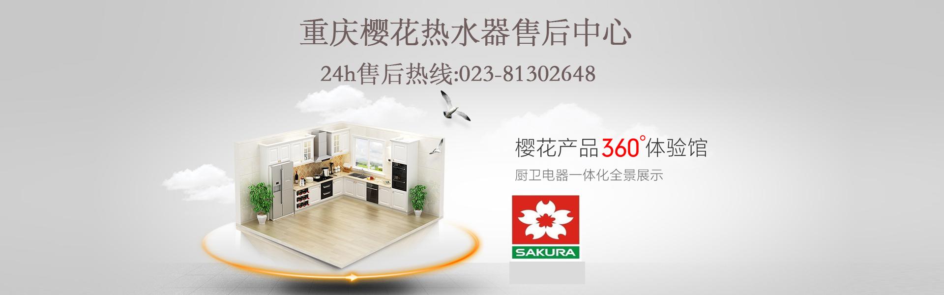 重庆樱花热水器售后维修中心