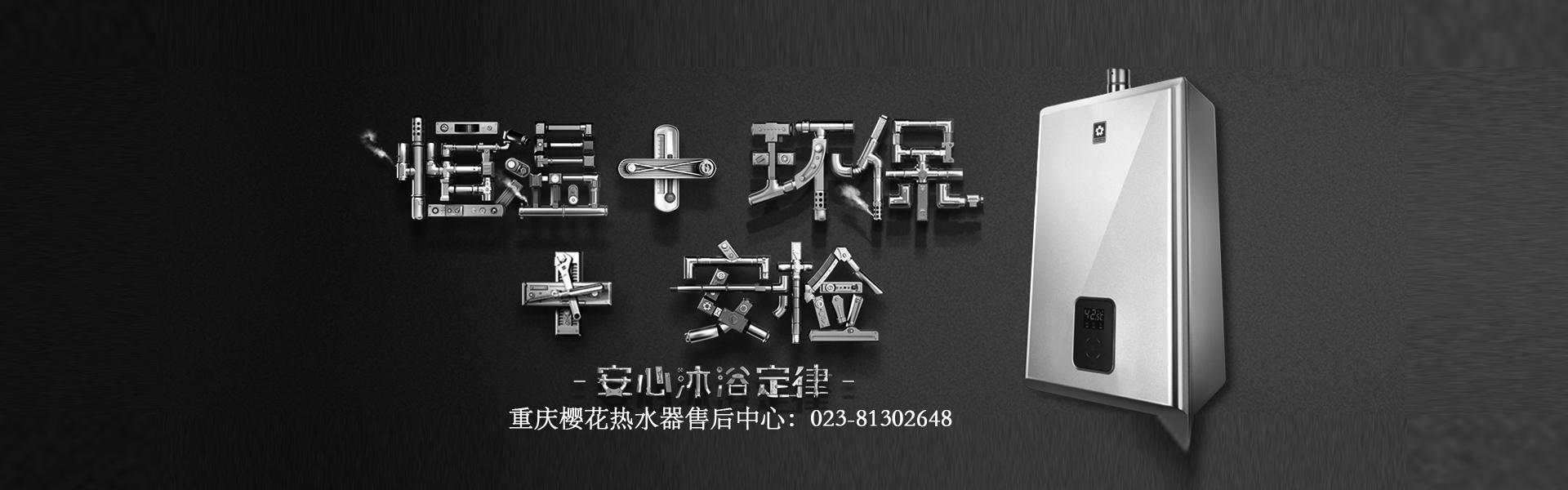 重庆樱花热水器抽油烟机维修点