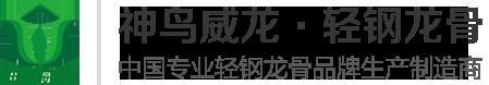 南宁市神鸟威龙轻钢龙骨厂