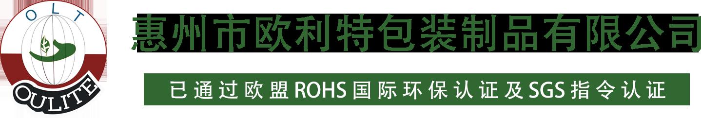 惠州市欧利特包装制品有限公司